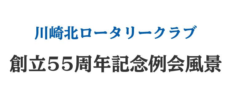 川崎北ロータリークラブ 創立55周年記念例会風景