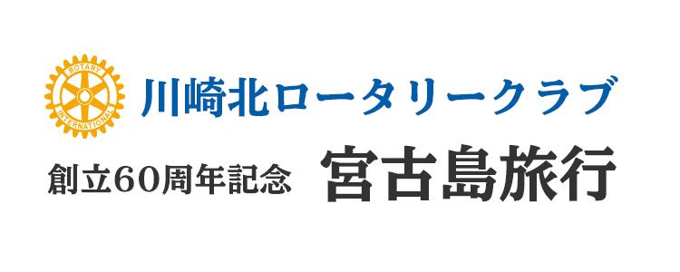 川崎北ロータリークラブ 創立60周年記念 宮古島旅行